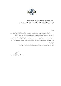 Iran Oil Show 2019