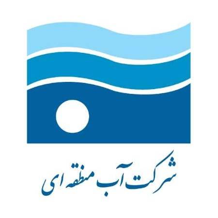 شرکت آب منطقهای کرمانشاه