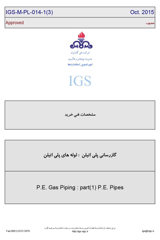 IGS M PL 014-1(3) 2015