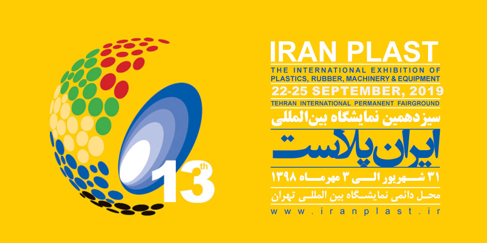 سیزدهمین نمایشگاه بین المللی ایران پلاست